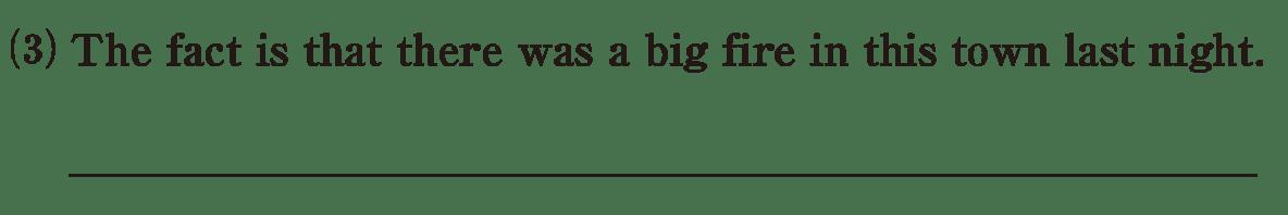 高校英語文法 接続詞31・32の練習(3) アイコンなし