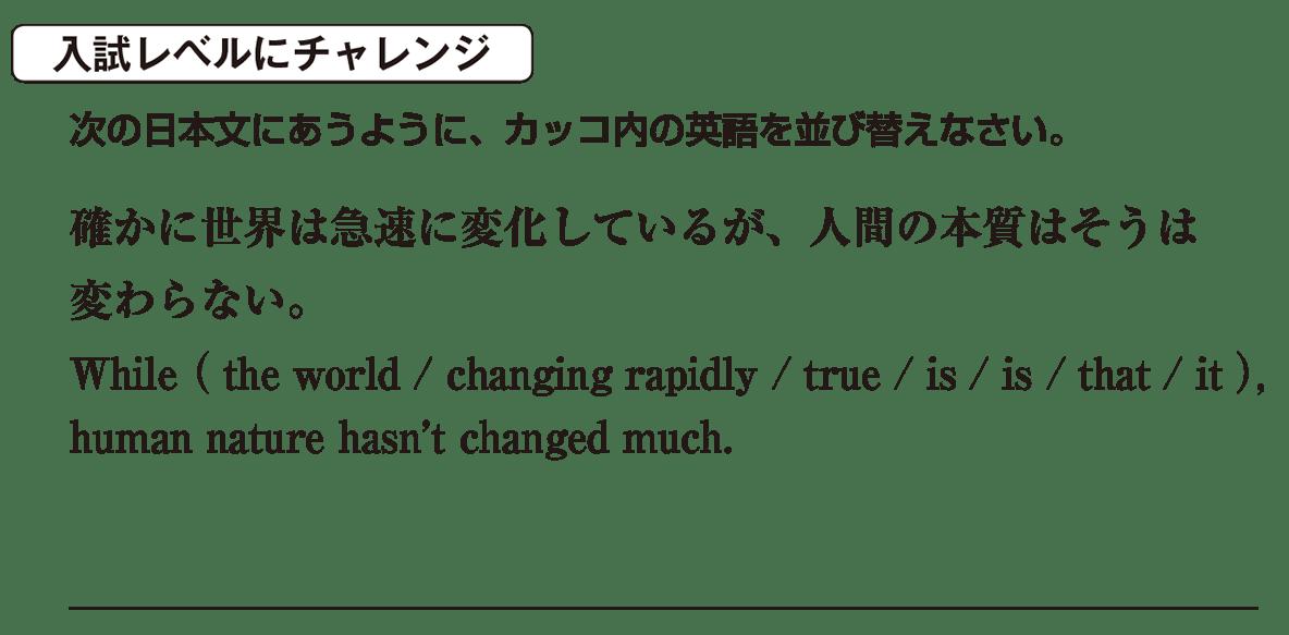 高校英語文法 接続詞31・32の入試レベルにチャレンジ アイコンあり