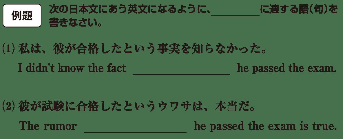 高校英語文法 接続詞33・34の例題(1)(2) アイコンあり
