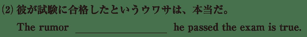 高校英語文法 接続詞33・34の例題(2) アイコンなし