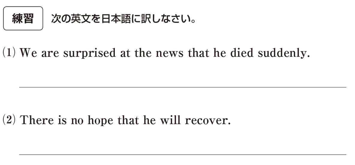 高校英語文法 接続詞33・34の練習(1)(2) アイコンあり