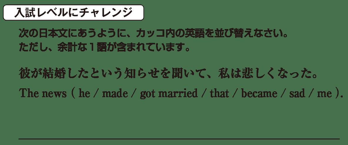 高校英語文法 接続詞33・34の入試レベルにチャレンジ アイコンあり