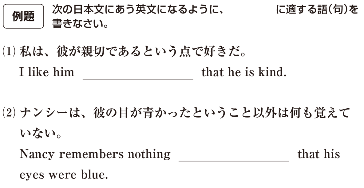 高校英語文法 接続詞35・36の例題(1)(2) アイコンあり