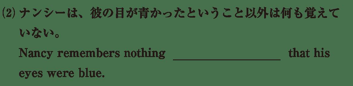 高校英語文法 接続詞35・36の例題(2) アイコンなし