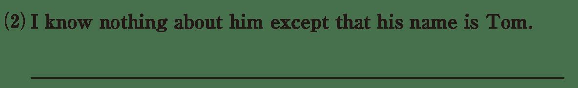 高校英語文法 接続詞35・36の練習(2) アイコンなし
