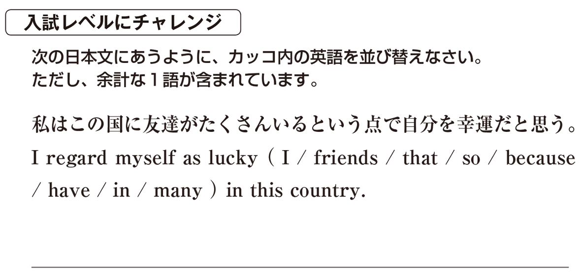 高校英語文法 接続詞35・36の入試レベルにチャレンジ アイコンあり