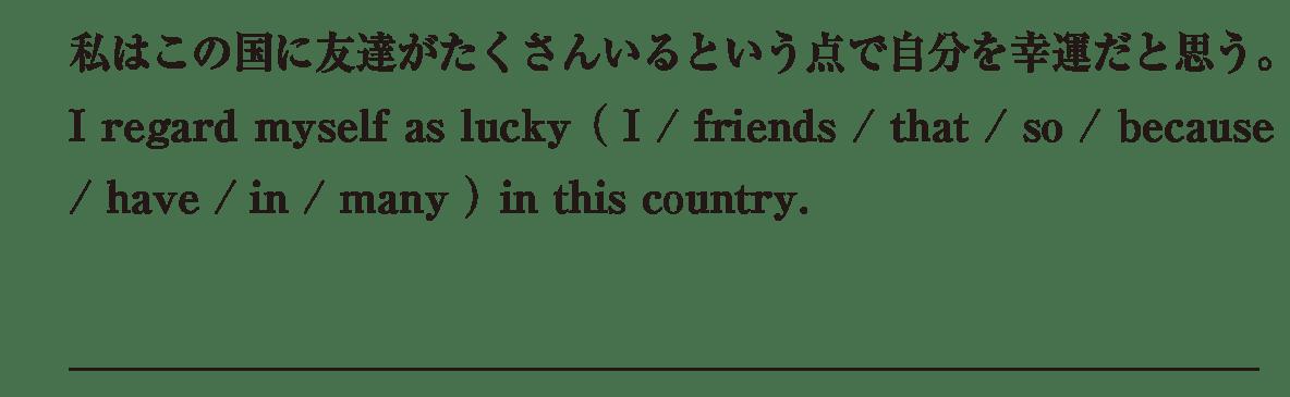 高校英語文法 接続詞35・36の入試レベルにチャレンジ アイコンなし