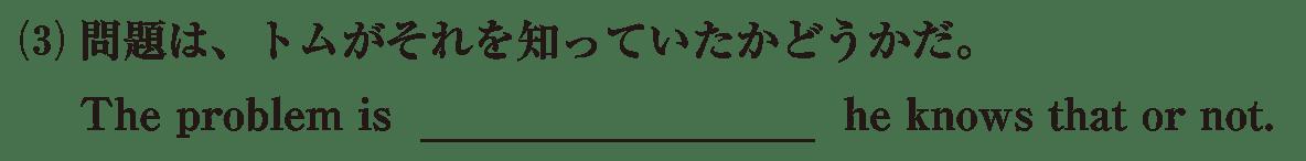 高校英語文法 接続詞37・38の例題(3) アイコンなし