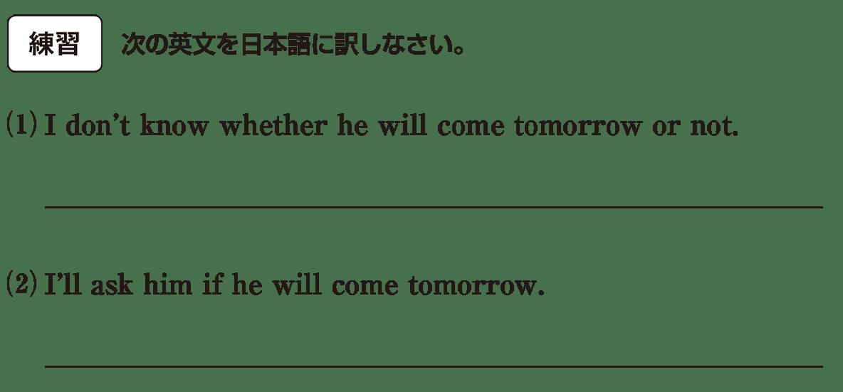 高校英語文法 接続詞37・38の練習(1)(2) アイコンあり