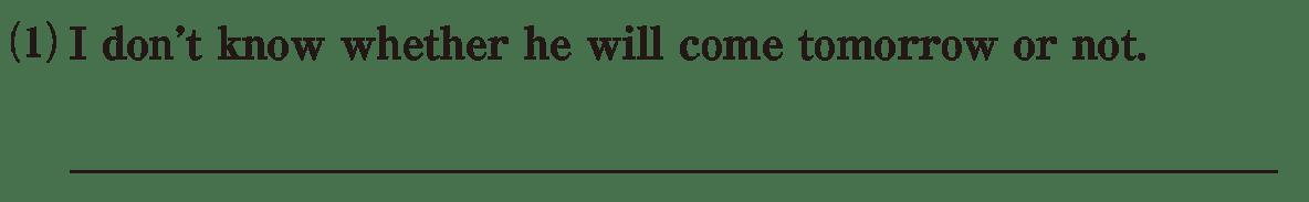 高校英語文法 接続詞37・38の練習(1) アイコンなし