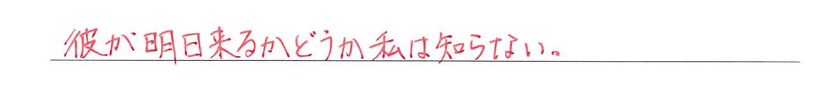 高校英語文法 接続詞37・38の練習(1)の答え アイコンなし