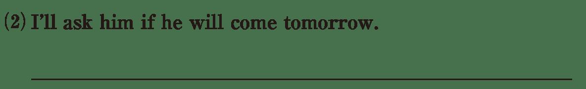 高校英語文法 接続詞37・38の練習(2) アイコンなし