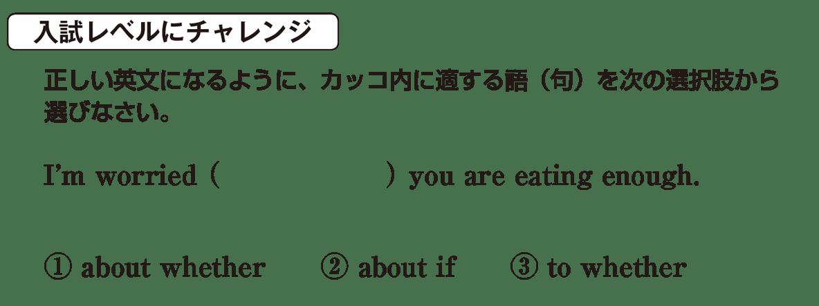 高校英語文法 接続詞37・38の入試レベルにチャレンジ アイコンあり