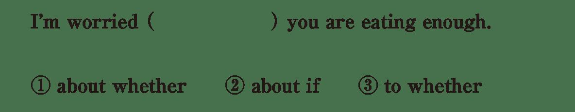 高校英語文法 接続詞37・38の入試レベルにチャレンジ アイコンなし