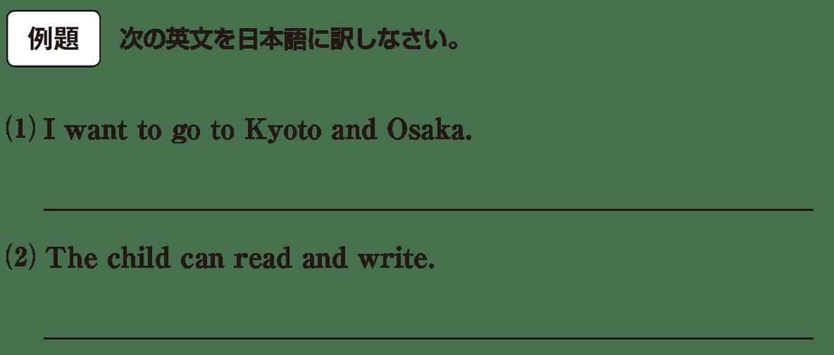 高校英語文法 接続詞1・2の例題(1)(2) アイコンあり