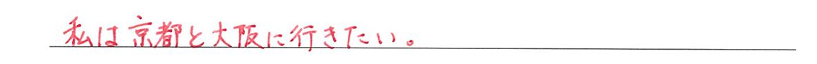高校英語文法 接続詞1・2の例題(1) 答え入り