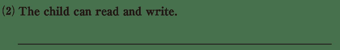 高校英語文法 接続詞1・2の例題(2) アイコンなし