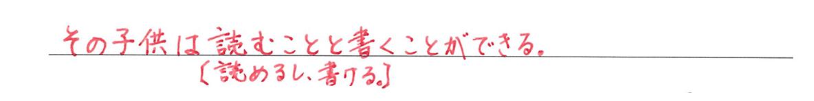 高校英語文法 接続詞1・2の例題(2) 答え入り