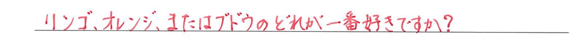 高校英語文法 接続詞1・2の例題(3) 答え入り