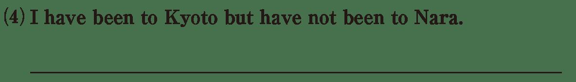 高校英語文法 接続詞1・2の例題(4) アイコンなし