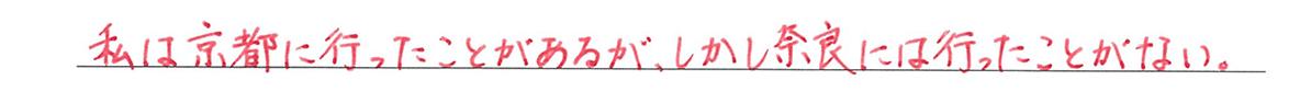 高校英語文法 接続詞1・2の例題(4) 答え入り