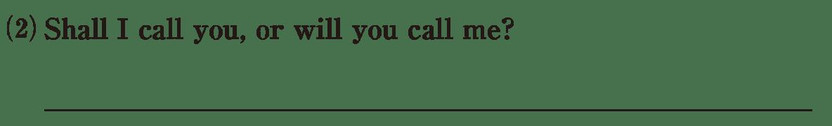 高校英語文法 接続詞1・2の練習(2)