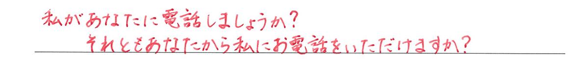 高校英語文法 接続詞1・2の練習(2)の答え