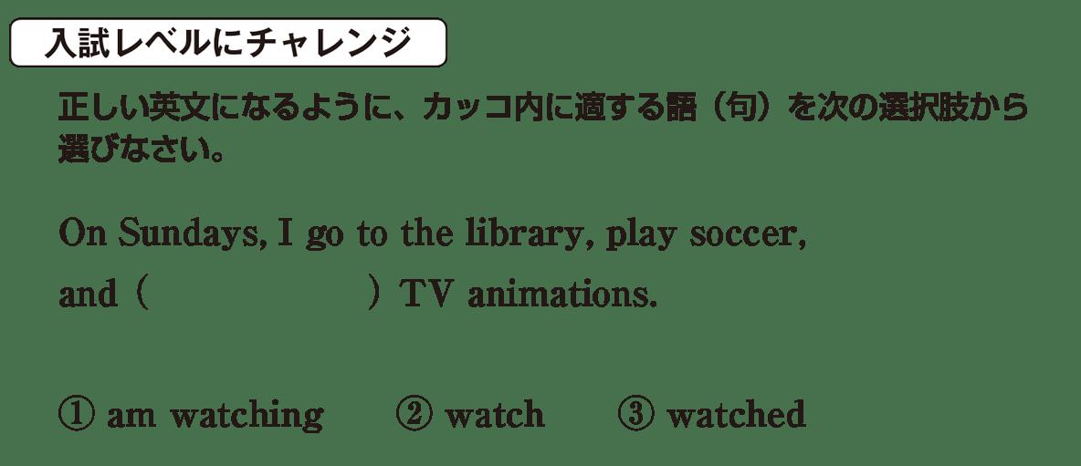 高校英語文法 接続詞1・2の入試レベルにチャレンジ アイコンあり