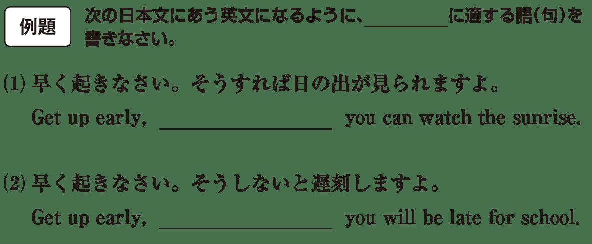 高校英語文法 接続詞3・4の例題(1)(2) アイコンあり