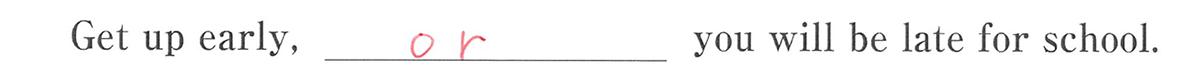 高校英語文法 接続詞3・4の例題(2) 答え入り