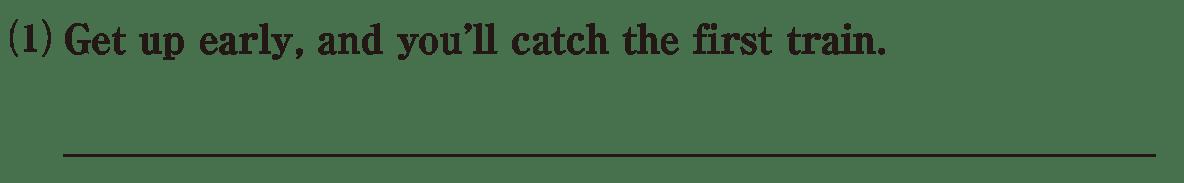高校英語文法 接続詞3・4の練習(1)