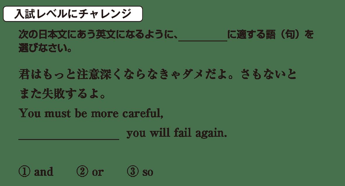 高校英語文法 接続詞3・4の入試レベルにチャレンジ