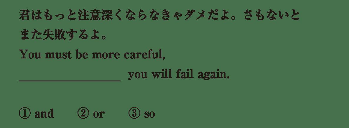 高校英語文法 接続詞3・4の入試レベルにチャレンジ アイコンなし