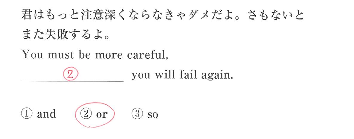 高校英語文法 接続詞3・4の入試レベルにチャレンジ 答え入り