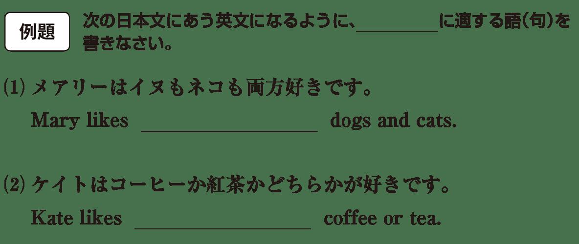 高校英語文法 接続詞5・6の例題(1)(2) アイコンあり