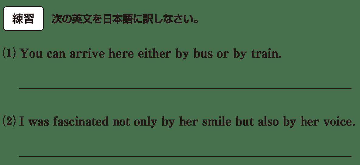 高校英語文法 接続詞5・6の練習(1)(2) アイコンあり