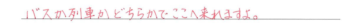 高校英語文法 接続詞5・6の練習(1)の答え