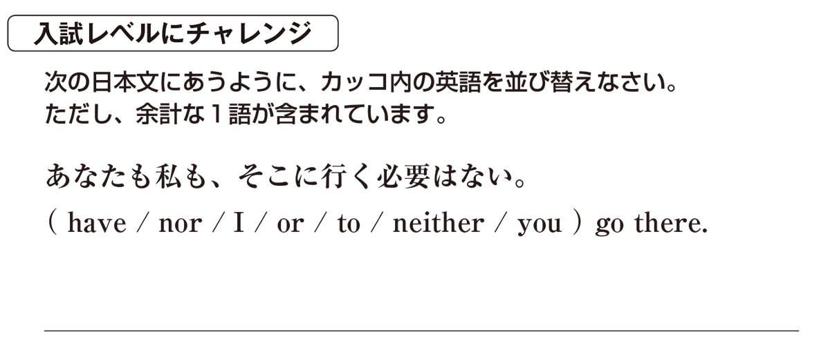 高校英語文法 接続詞5・6の入試レベルにチャレンジ
