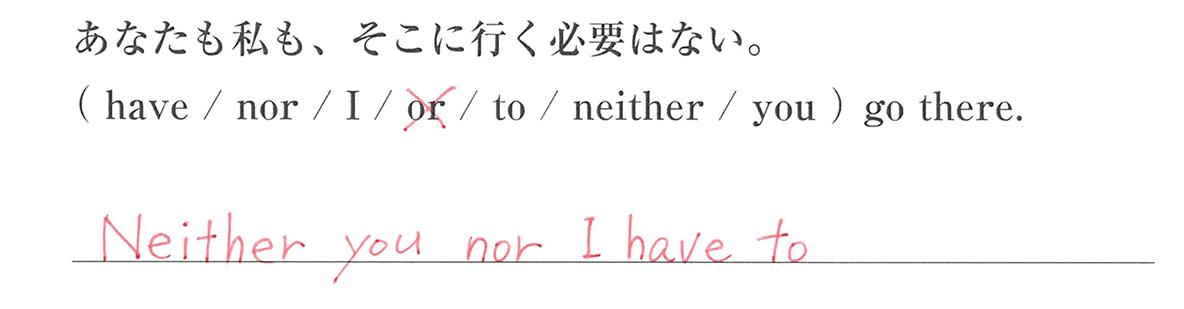 高校英語文法 接続詞5・6の入試レベルにチャレンジ 答え入り