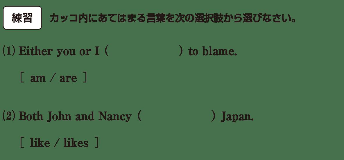 高校英語文法 接続詞7・8の練習(1)(2) アイコンあり