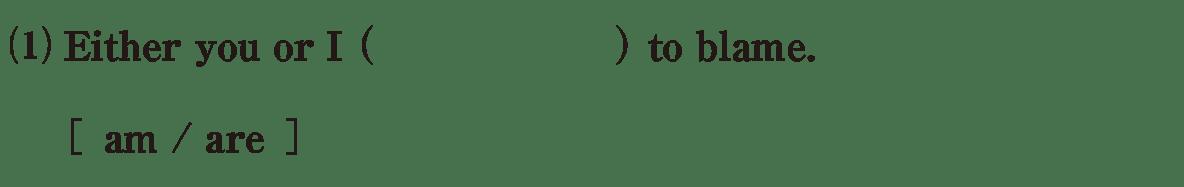 高校英語文法 接続詞7・8の練習(1) アイコンなし