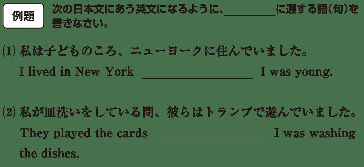 高校英語文法 接続詞9・10の例題(1)(2) アイコンあり