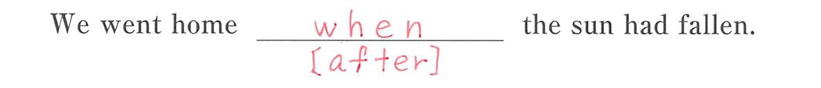 高校英語文法 接続詞9・10の例題(3) 答え入り