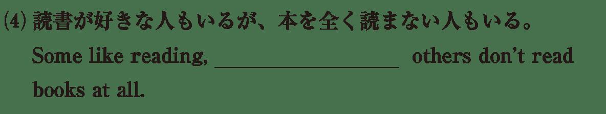 高校英語文法 接続詞9・10の例題(4) アイコンなし