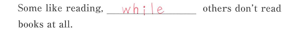 高校英語文法 接続詞9・10の例題(4) 答え入り