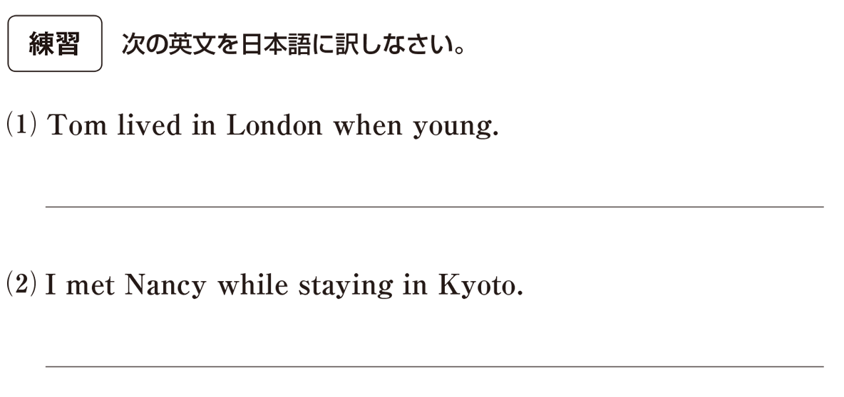 高校英語文法 接続詞9・10の練習(1)(2) アイコンあり
