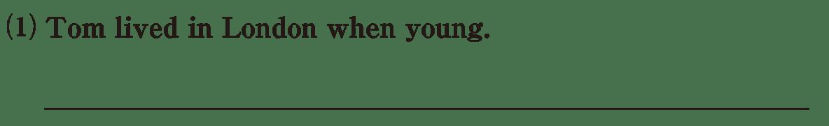 高校英語文法 接続詞9・10の練習(1) アイコンなし