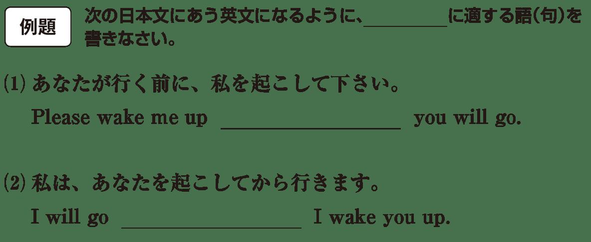 高校英語文法 接続詞11・12の例題(1)(2) アイコンあり