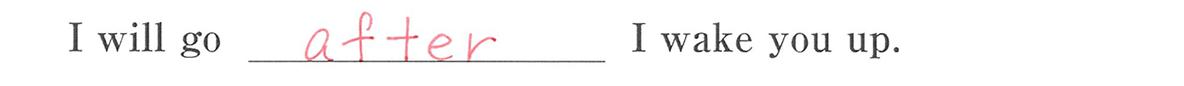 高校英語文法 接続詞11・12の例題(2) 答え入り