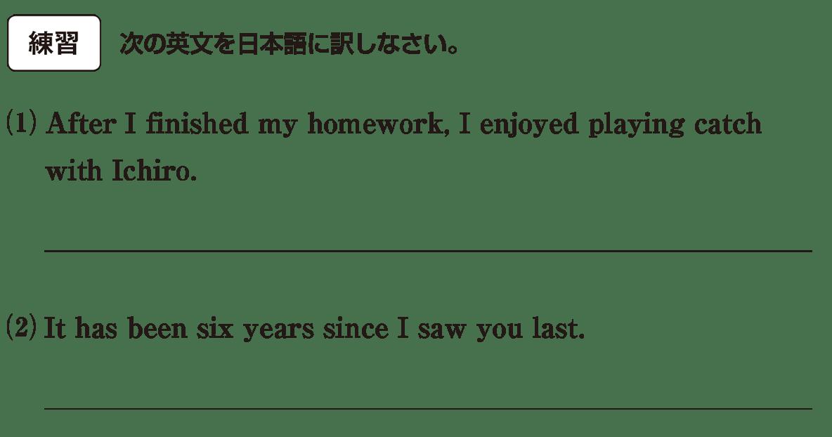 高校英語文法 接続詞11・12の練習(1)(2) アイコンあり